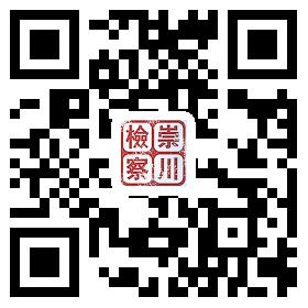 南通市崇川区人民检察院.png