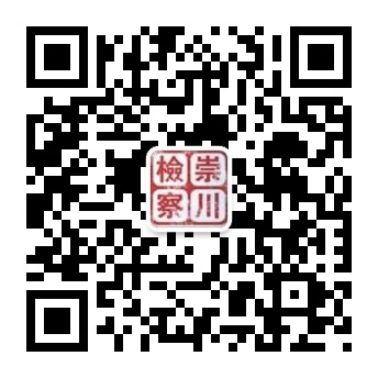 崇检微信二维码.jpg